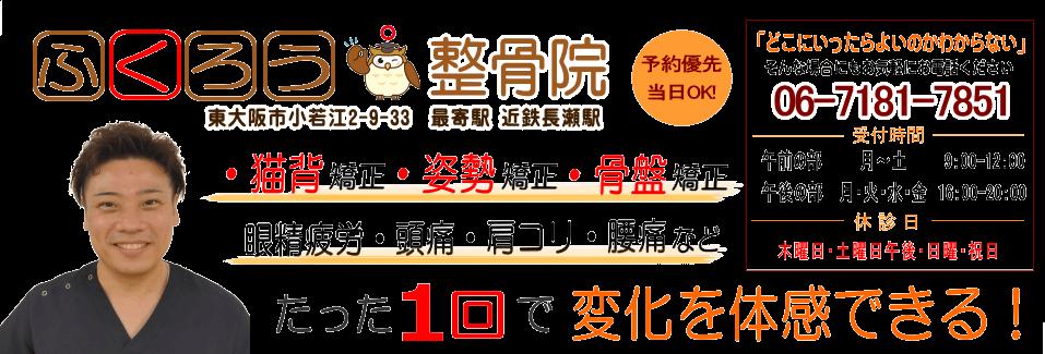 東大阪市の骨盤矯正・ふくろう整骨院